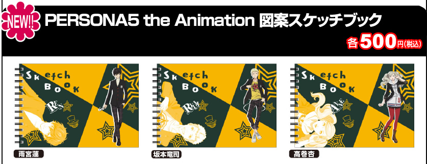 PERSONA5 the Animation 図案スケッチブック 全9種 (雨宮蓮、坂本竜司、高巻杏)