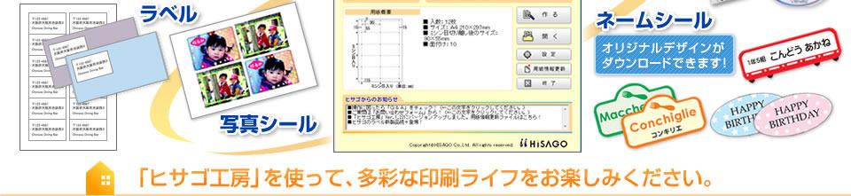 ヒサゴ工房ヒサゴの無料印刷ダウンロードソフト