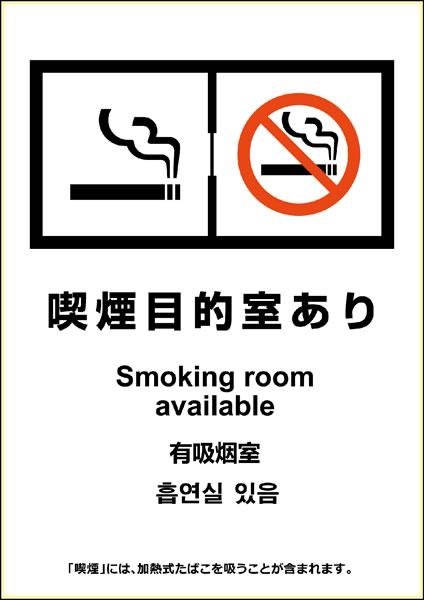 目的 店 喫煙