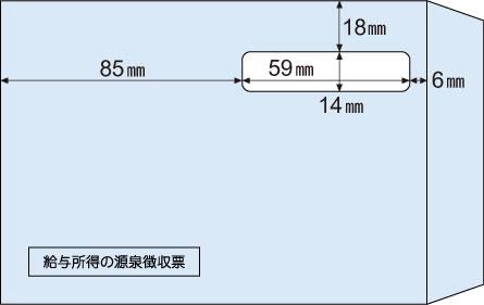 MF37 窓つき封筒(源泉徴収票A5用)