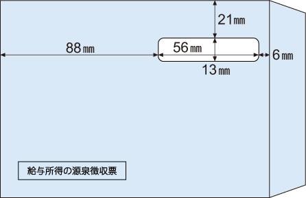 MF38 窓つき封筒(源泉徴収票ドットプリンタ用)
